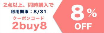 2buy8-coupon-20160831