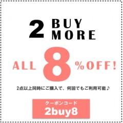 【速報】2点購入8%OFF!! GWに向けて♪新作も予約もセールもまとめ買いでお得に!!