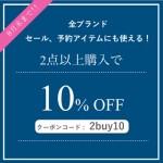 月末キャンペーンスタート‼2BUY10%OFFで新作&予約アイテムもお得にゲット☆