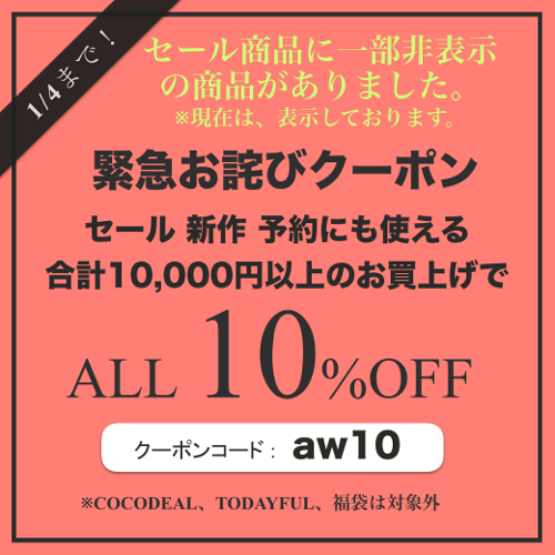 owabi-coupon