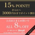 週末限定Wキャンペーン♪ ポイント15倍&ポイントが3000円まで利用可能!!さらにまとめ買いで8%OFF!★