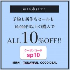 4/11(水)まで!!予約も新作も1万円以上で10%offに!!気になる夏の予約アイテムもお得にゲット♪