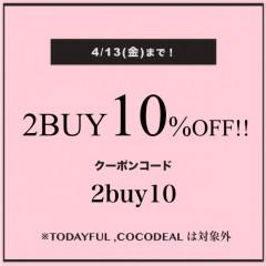 4/13までお得なキャンペーン!!2buy10%offで特にお買い物!!