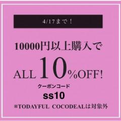 予約も新作も<<1万円以上で10%OFF>>になるチャンス !! 気になる夏の予約アイテムもお得にゲット♪