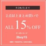 528(月)までのお得なキャンペーン!!2点以上まとめ買いで15%OFF☆新作も予約もお特にお買い物!!