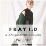 【予約解禁】FRAY I.D 2018 Autumn Winter 1st Collection テーマは/// New Classical Street ////
