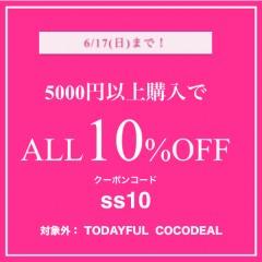 5000円以上購入でALL10%OFFスタート!!新作、先行予約、セールもお得にGET★