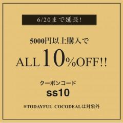 好評につき延長★5000円以上購入でALL10%OFF★~6/20(水)