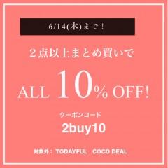 2点以上まとめ買いでALL10%OFFキャンペーン!!!まとめ買いは今がお得♪~6/14(木)