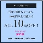 6/25(月)まで!!秋の予約アイテムも夏の新作も、8000円以上でALL10%OFFに!!