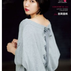 COCODEAL Autmn Winter collection feat モデル 吉岡里帆さん♡Vol.2