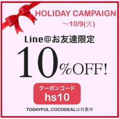 ★HOLIDAY CAMPAIGN★LINE@お友達限定10%OFF!! CELFORD.SNIDEL. LIlyBrownなど 秋新作もセールも対象♪