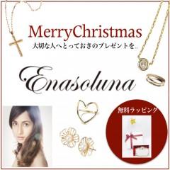 クリスマスはもう目の前♡平成最後のクリスマスはEnasolunaで特別なプレゼントを♪