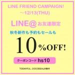 LINE@お友達限定10%OFF!★プレセールアイテムもさらにお得なキャンペーンスタート★