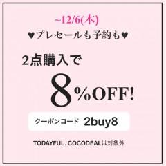 【2BUY8%OFF】キャンペーン開催中!!プレセールはまとめ買いでMax38%OFFお得!!