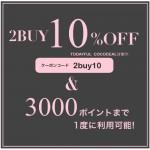【3000ポイントまで一度に利用可能】 更に★2点以上お買い上げで10%OFF★ のお得なキャンペーンスタート!!~4/22(Mon)