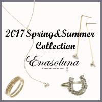 夏の太陽に負けない輝きを♪Enasolunaの最新コレクションをチェック☆