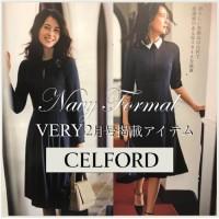 【CELFORD】◆雑誌VERY 2月号掲載◆フォーマルなシーンにピッタリのドレスなど