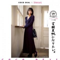 【COCO DEAL×sweet1月号コラボ】フレンチなドット柄が今の気分にぴったりの大人っぽさを醸す、究極の1枚
