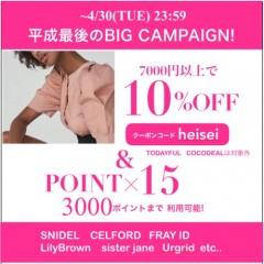 平成最後のBIG CANPAIGNスタート!!★7,000円以上お買い上げで10%OFF&ポイント15倍★更にポイントもたくさん使える!!