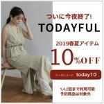 【ついに本日24:00まで】TODAYFUL春夏新作10%オフ♪お買い忘れはありませんか?