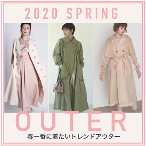 春 トレンド 2020