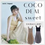 COCO DEAL × SWEET8月号コラボ発売!女優・モデルの宮本茉由さんが着用♪リラクシーだけど女性らしさが際立つワンピース★