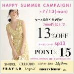 HAPPY SUMMER Campaignスタート♪6500円以上で13%OFF!さらにポイント15倍♪セール除外品や秋新作がお得♪