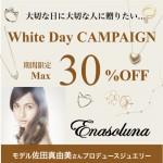【Enasoluna】佐田真由美さんプロ―デュースのジュエリーが~30%OFF! ホワイトデーの特別な贈り物にも♪