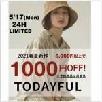 【 24時間限定!! 】TODAYFUL 2021春夏新作1000円OFFキャンペーンスタート!!