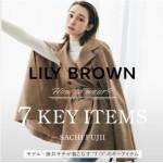 【LILY BROWN】How to wear? モデル 藤井サチ が着こなす 秋アイテム でぐっと今年らしいコーディネートに♪