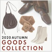 2020秋小物コレクション♪シーズンライクなスタイルにはまずバッグやシューズなど小物からチェックを!!