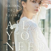 【COCO DEAL】ALL YOU NEED~宮田聡子さんLOOK着用~