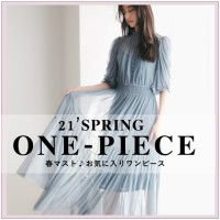【春ワンピ特集】一枚で華やかになる春のお気に入りワンピを探せ!!