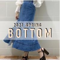 【 2021 SPRING ボトム特集 】デニムやマーメイドシルエットなどトレンドを掴んだ最新ボトムでコーデをアップデート!