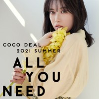 【 COCO DEAL 】ALL YOU NEED~ 宮田聡子 さん着用 21 SUMMER LOOK~