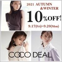 【 COCODEAL 】本日よりスタート!! 2021 AUTUMN WINTER モデル 宮田聡子 さん着用アイテム や 雑誌SWEETコラボ など 10%OFF♪~9/20